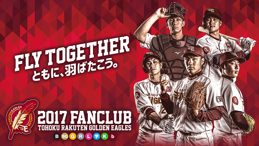 TOHOKU RAKUTEN GOLDEN EAGLES 2017 FANCLUB
