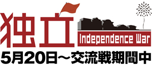 独立~Independence War~