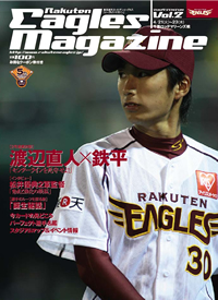 Eagles Magazine