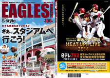 「Eagles Magazine」第76号