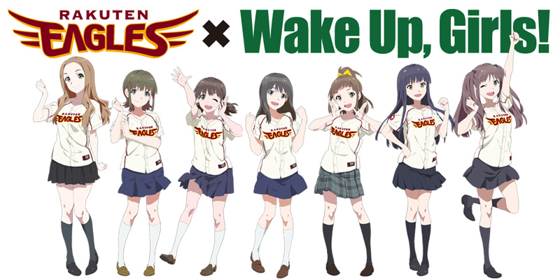 Wake Up, Girls!ナイター