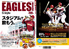 「Eagles Magazine」第78号