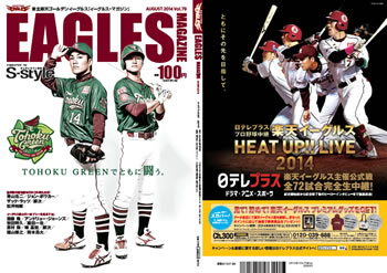 「Eagles Magazine」第79号