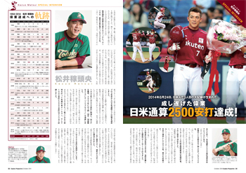 「Eagles Magazine」第81号