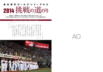 「Eagles Magazine」第82号