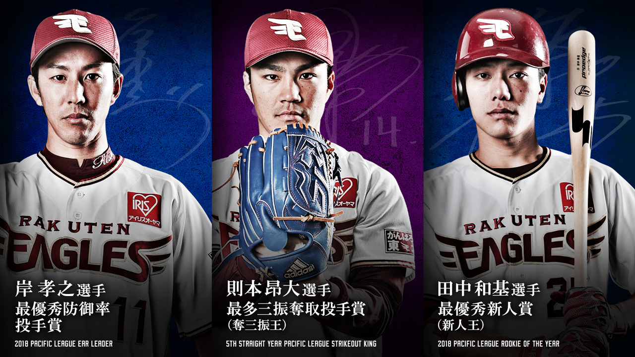 npb awards 2018 supported by リポビタンD 表彰式に岸孝之選手 則本