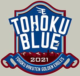 2021 TOHOKU BLUE MATCH & FANS' MATCH 特設サイトはこちら